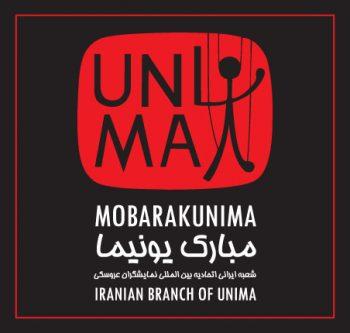 Logo der UNIMA Iran
